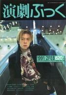演劇ぶっく 1991年2月号 No.29