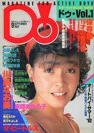 Do Vol.1 スターランドDELUXE 1982年9月号 ドゥ