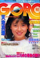 付録付)GORO 1984年4月26日号 NO.9