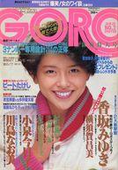 付録付)GORO 1985年1月10日号 NO.2