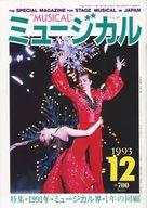 ミュージカル 1993年12月号 Vol.107