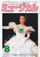 ミュージカル 1994年8月号 Vol.115
