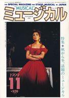 ミュージカル 1999年11月号 vol.178