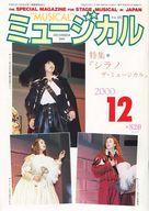 ミュージカル 2000年12月号 vol.191