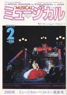 ミュージカル 2001年2月号 Vol.193