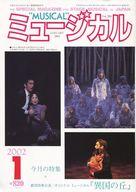 ミュージカル 2002年1月号 Vol.204