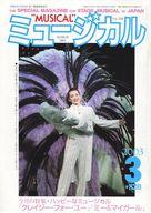 ミュージカル 2003年3月号 Vol.218