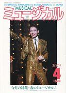 ミュージカル 2003年4月号 Vol.219