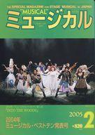 ミュージカル 2005年2月号 Vol.241