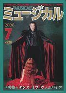 ミュージカル 2006年7月号 Vol.258
