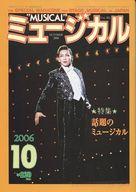 ミュージカル 2006年10月号 Vol.261