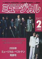 ミュージカル 2007年2月号 Vol.265