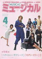 ミュージカル 2007年4月号 Vol.267