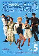 ミュージカル 2007年5月号 Vol.268