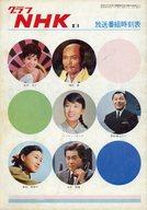 グラフNHK 1965年10月1日号