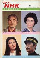 グラフNHK 1966年4月1日号