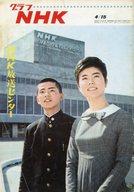 グラフNHK 1966年4月15日号
