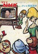 グラフNHK 1966年10月1日号