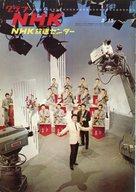 グラフNHK 1967年3月15日号