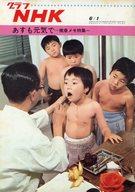 グラフNHK 1968年6月1日号