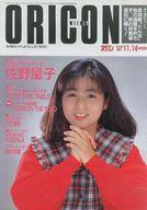 オリコンウィークリー 1988年11月14日号