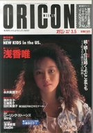 オリコンウィークリー 1990年3月5日号