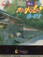 付録付)季刊Pop・Po 1973年 AUTUMN NO.5 ポッポ