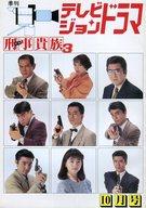季刊 テレビジョンドラマ 1992年10月号