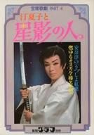 汀夏子と星影の人 宝塚歌劇 PART 4
