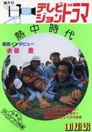 隔月刊 テレビジョンドラマ 1988年11月号