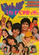 付録無)じゃんぼ近代映画 サマースペシャル号 1973年8月