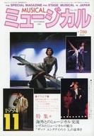 ミュージカル 1994年11月号 Vol.118