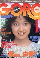 ランクB)GORO 1981年2月12日号 NO.4