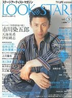 LOOK at STAR! 2003年8月号 vol.3 ルックアットスター