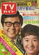 TVガイド1976年1月2・9日合併号 691