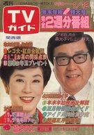 TVガイド1979年1月5・12日合併号 846
