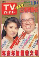 TVガイド1986年1月3・10日合併号 1204