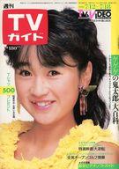 TVガイド1986年7月18日号 1231