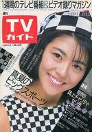 TVガイド1986年8月15日号 1235