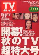TVガイド1992年10月9日号 1551