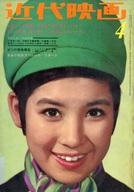 近代映画 1969年4月号