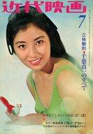 近代映画 1969年7月号