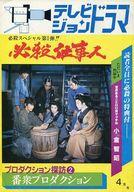 隔月刊 テレビジョンドラマ 1984年4月号