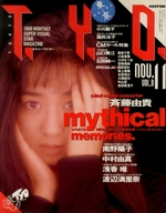 付録付)T.Y.O 1988年11月号 Vol.8