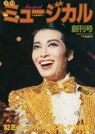 ミュージカル 1983年1月号 Vol.1