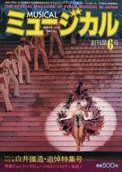 ミュージカル 1984年3月号 Vol.6
