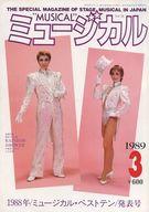 ミュージカル 1989年3月号 Vol.50