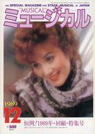 ミュージカル 1989年12月号 Vol.59