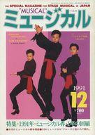 ミュージカル 1991年12月号 Vol.83