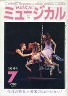 ミュージカル 1994年7月号 Vol.114